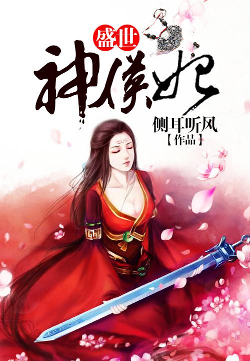 想看一些小说就像《江山为聘》《欢天喜地》《帝王业》这样的.