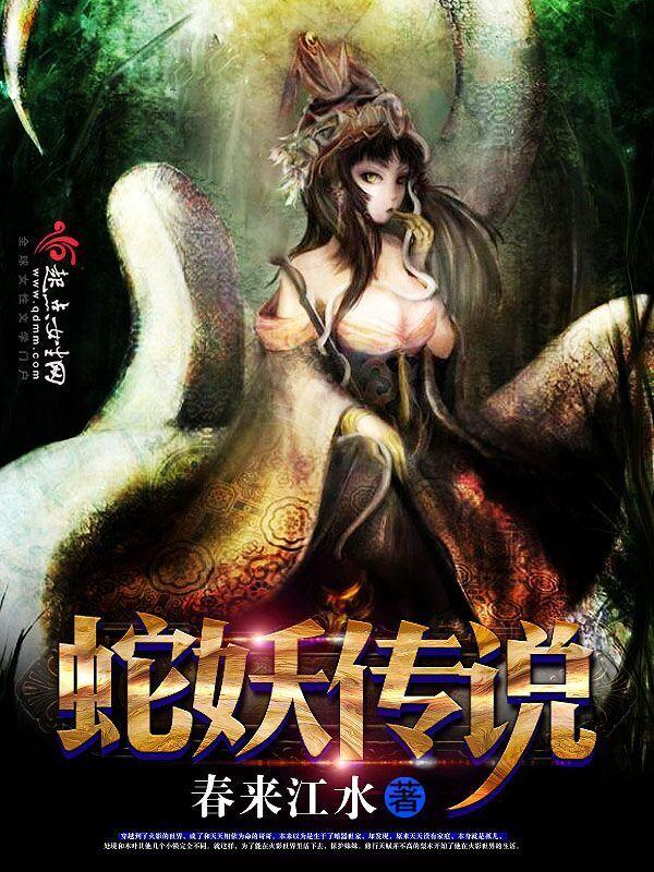 最美丽的蛇妖图片