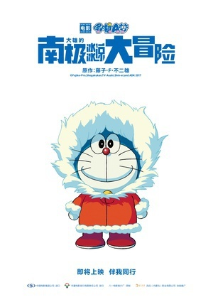 哆啦A夢:大雄的南極冰冰涼大冒險日語