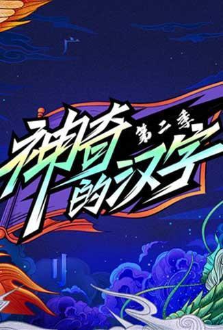 神奇的汉字 第二季