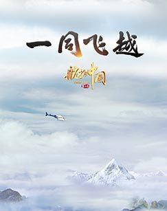 航拍中國第三季