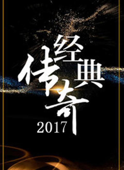 经典传奇2017