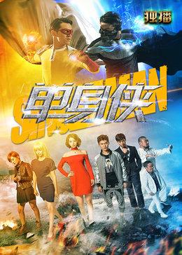单身侠(2016)