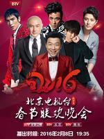 2016北京衛視春晚