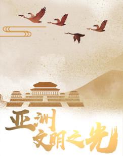 亞洲 文明之光