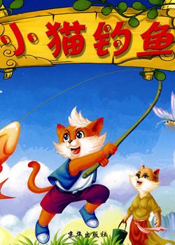 小猫钓鱼(动漫)