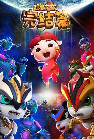 猪猪侠之超星萌宠第四季