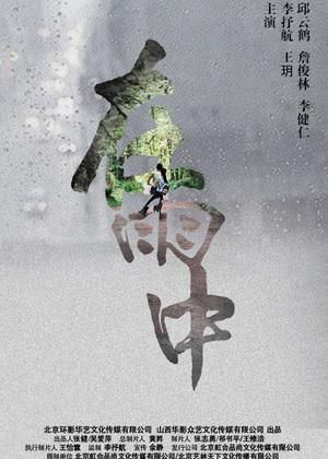 在雨中海報