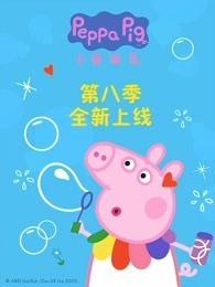 小猪佩奇 第八季