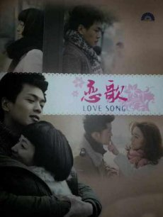 恋歌2012