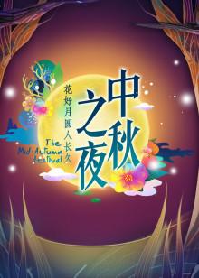 2015湖南衛視中秋之夜