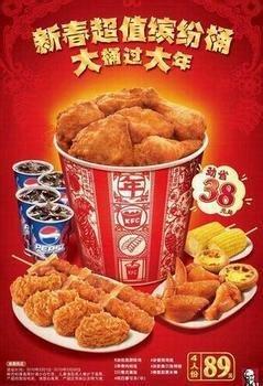 kfc外带全家桶价格_KFC里的外带全家桶多少钱?里面有哪些东西?-KFC的外带全家桶 ...