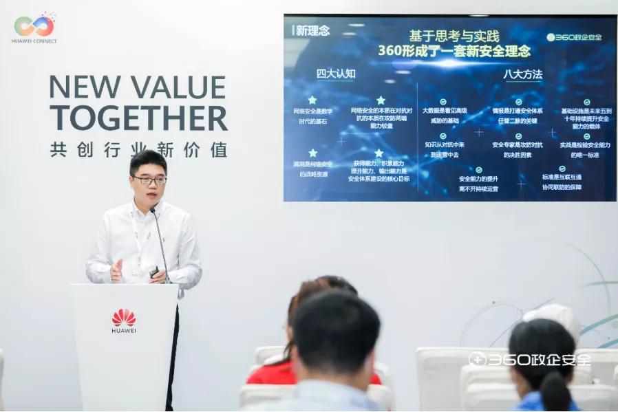 """360政企安全亮相华为全联接2020,安全能力成数字化转型""""关键词"""""""