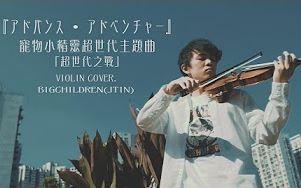 寵物小精靈OP 「超世代之戰」 violin cover (アドバンス?アドベンチャー)