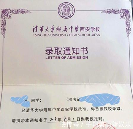 清華附中秦漢學生拒錄3名已被提前錄取的數學中學教初中圖片