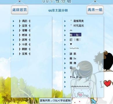 给高中同学的分组名_求个性QQ分组名称-QQ分组个性名称!!!!_补肾参考网