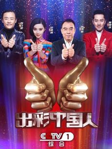 出彩中國人第二季