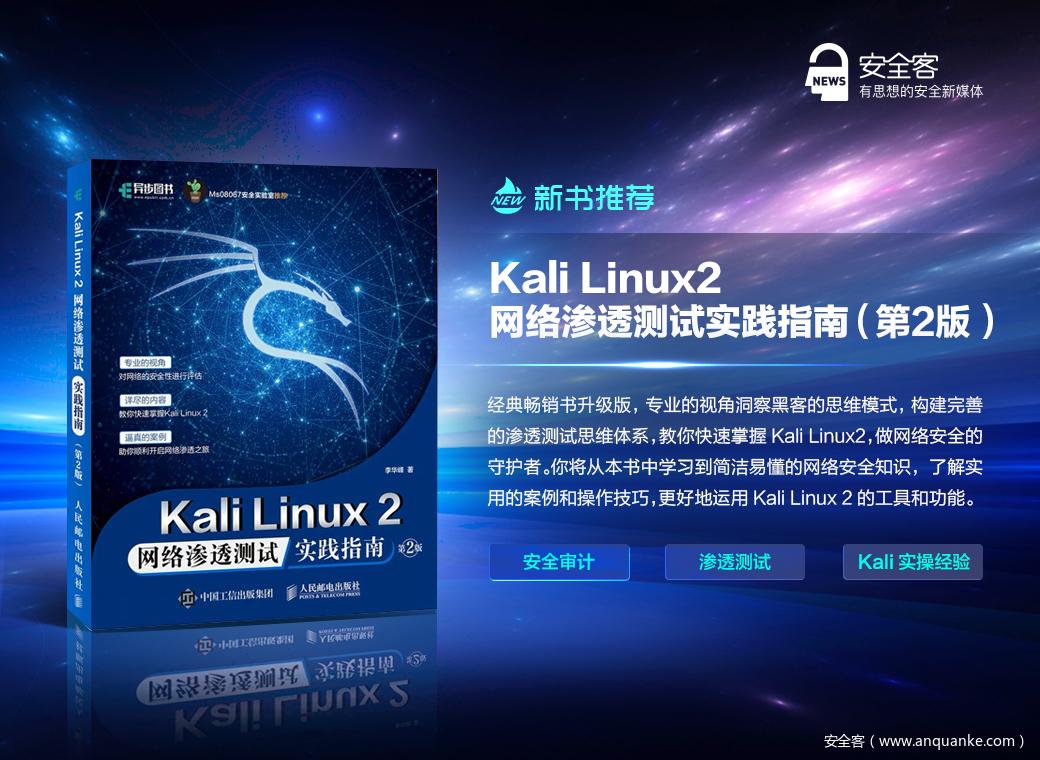 新书推荐 | 《Kali Linux2:网络渗透测试实践指南(第2版)》
