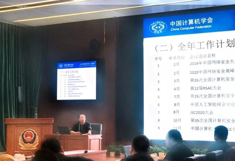 周鸿祎出席计算机安全专业委员会常务委员会