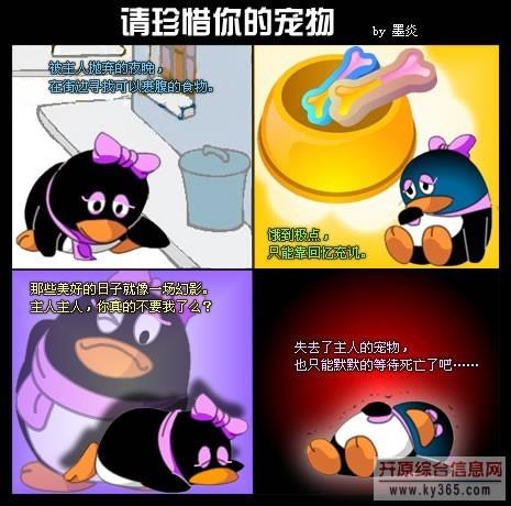 怎么让qq宠物死掉_qq企鹅怎么弄死 _排行榜大全