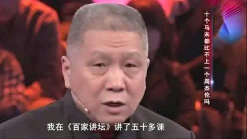 马未都百家讲坛_360影视-影视搜索