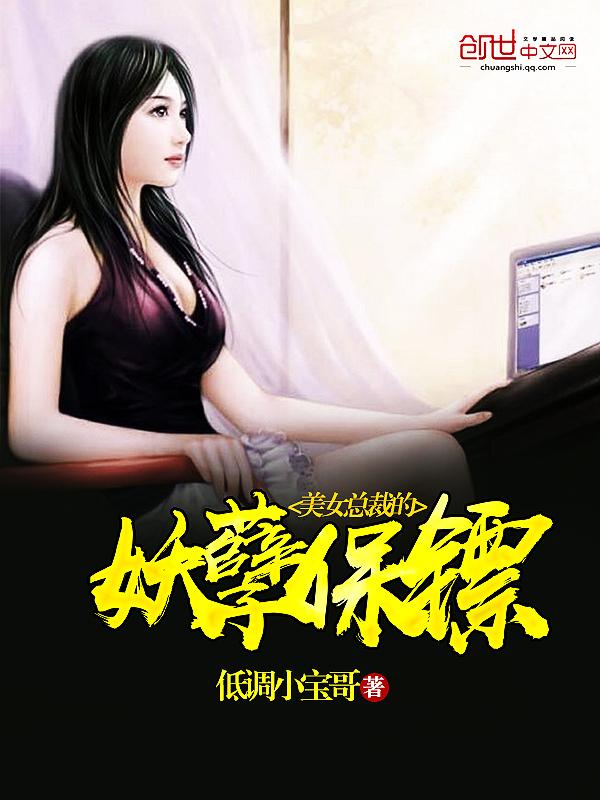美女总裁的妖孽保镖