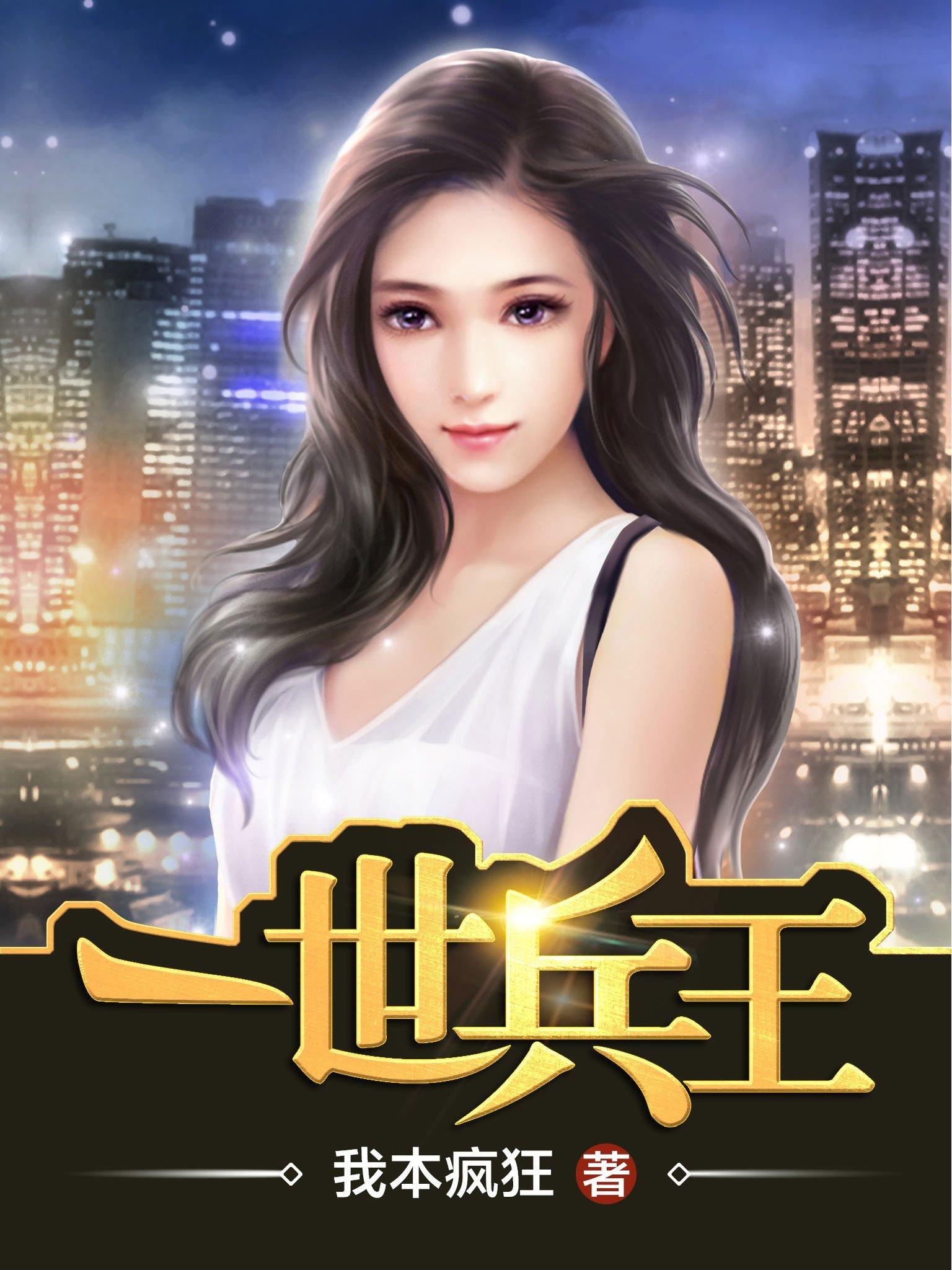 贴身兵王陆天龙最新的章节全文手机版免费... _吾爱小说网手机版