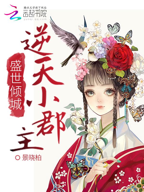 小魔女爱上皇太子_重生女帝:丞相胆敢撩朕-360小说