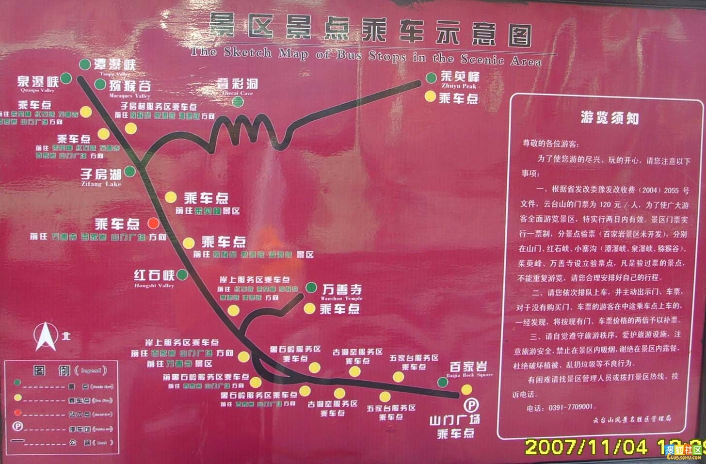 云台山红石峡,位于河南省焦作市修武县境内