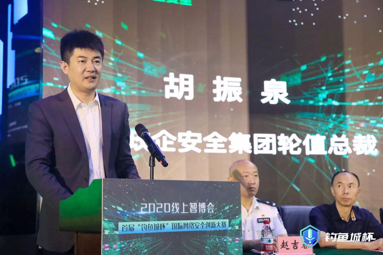 """360胡振泉:""""政+企""""战略棋局全面铺开,360网络安全协同创新产业基地成重庆新标签"""