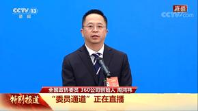 委員通道丨周鴻祎:提升老百姓在數字化進程中的網絡安全感