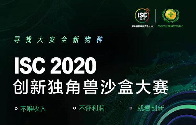 ISC 2020沙盒大赛十强名单公布:大安全独角兽呼之欲出!