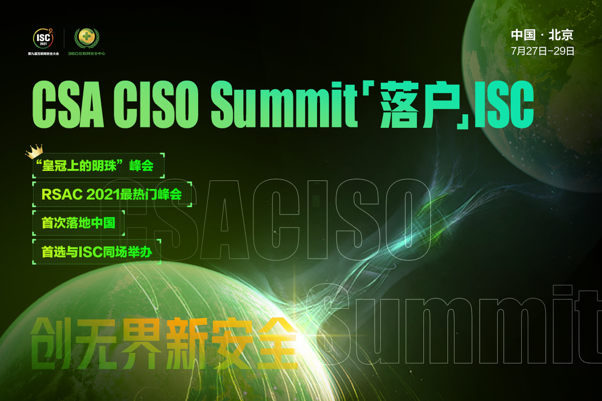 """CSA CISO Summit""""落户""""ISC 2021,东西半球两大峰会共引安全新风向"""