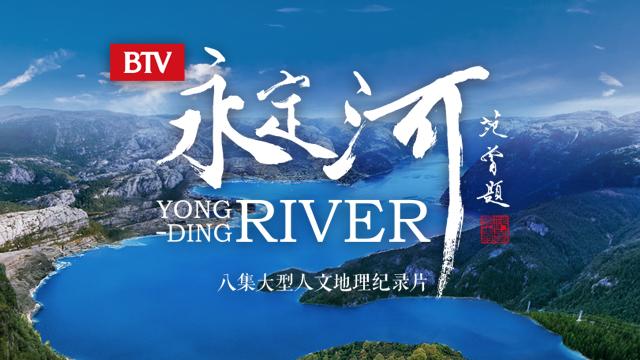 大型人文地理纪录片《永定河》