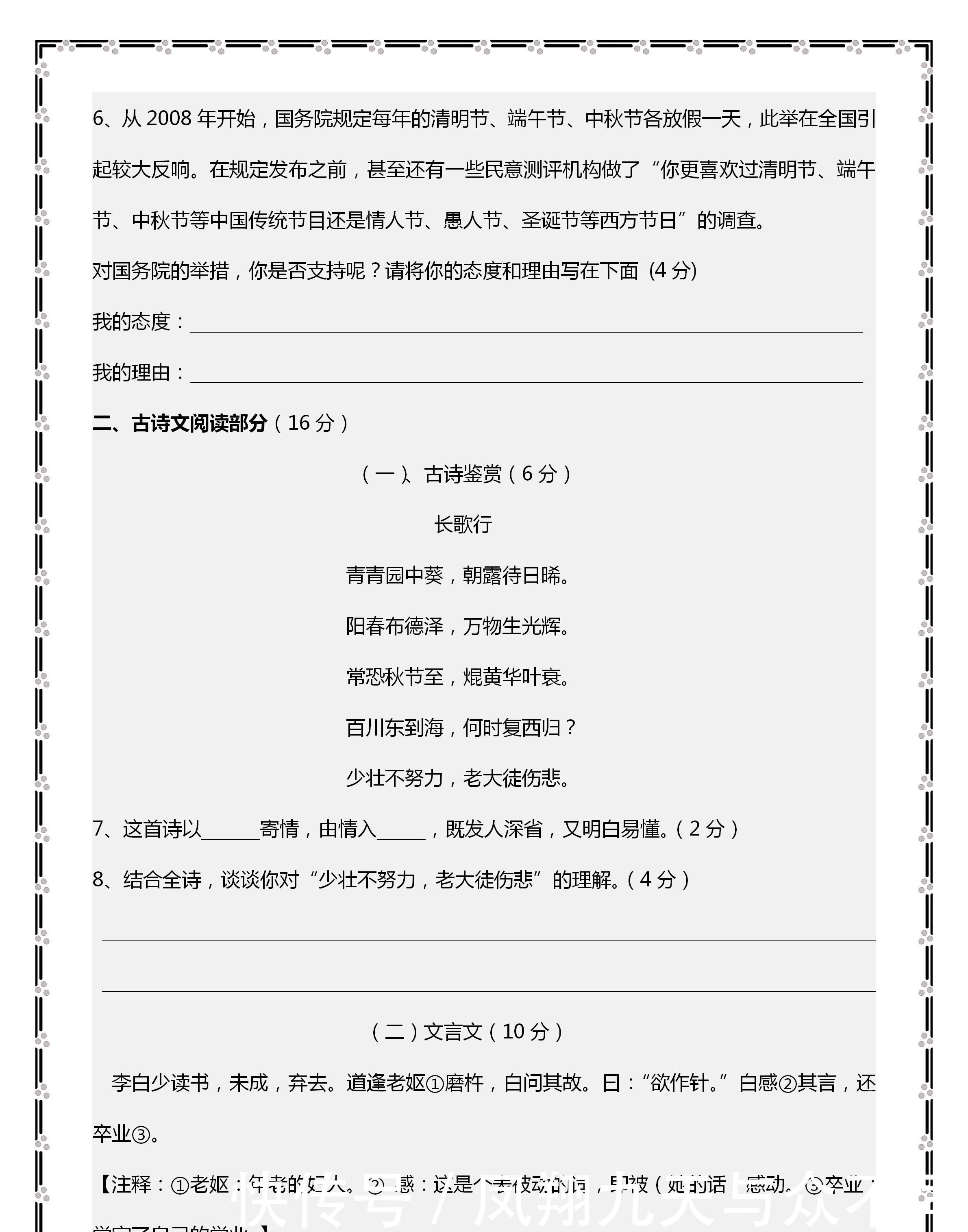2019年考试语文