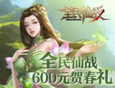 全民仙戰600元賀春禮