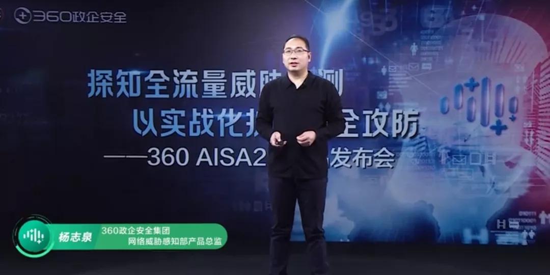 探知全流量威胁检测,以实战化护航安全攻防 | 360 AISA 2.0产品发布会重磅来袭