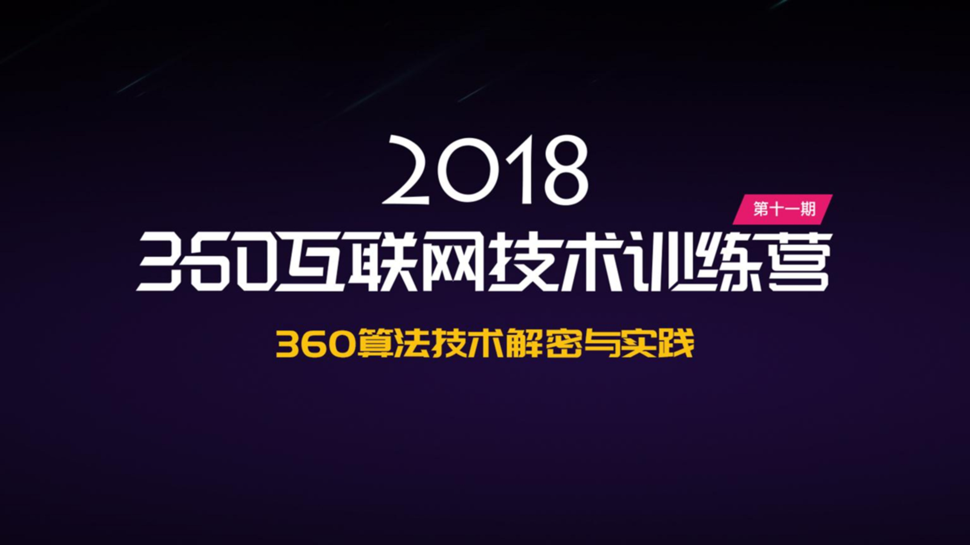 360技术沙龙第11期-司建锋