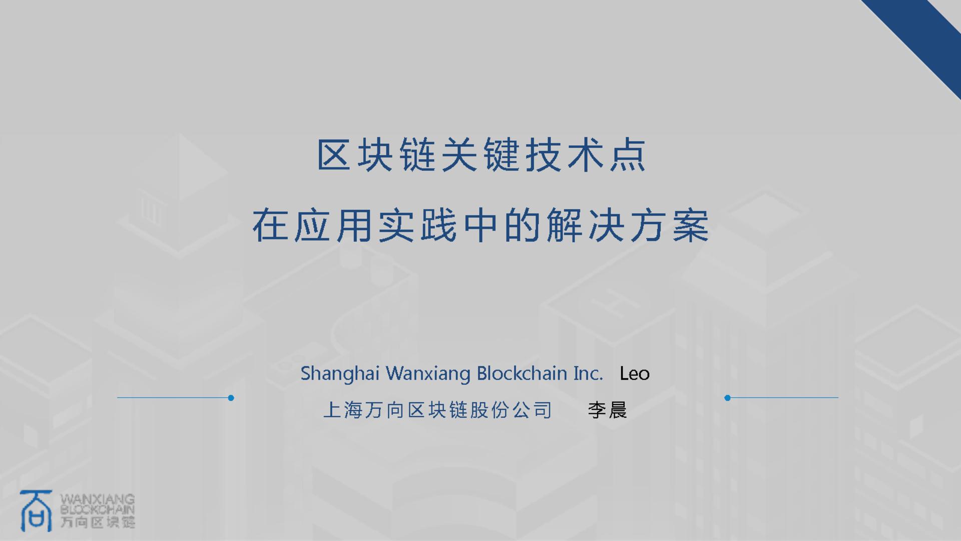 区块链关键技术点在应用实践中的解决方案