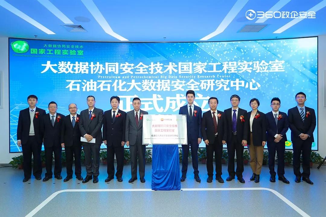 行业首个!国家工程实验室石油石化大数据安全研究中心正式揭牌