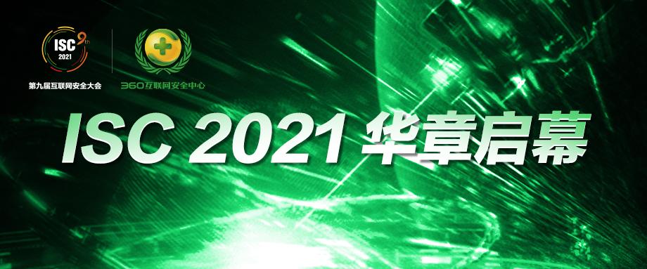 华章再起!ISC 2021第九届互联网安全大会即将启幕