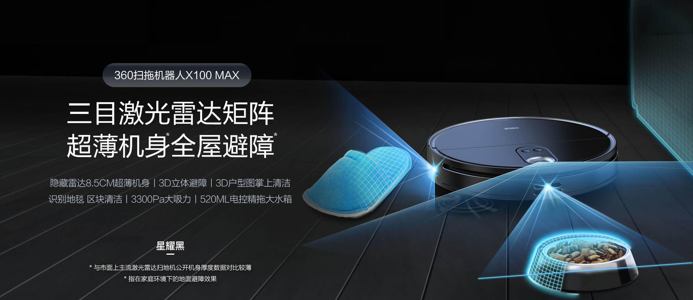 线下产品 扫地机X100 MAX