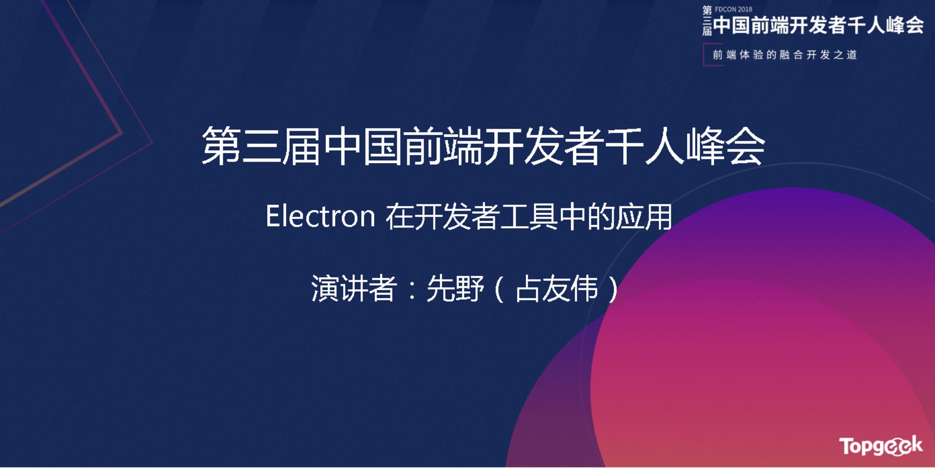 Electron 在开发者工具中的应用