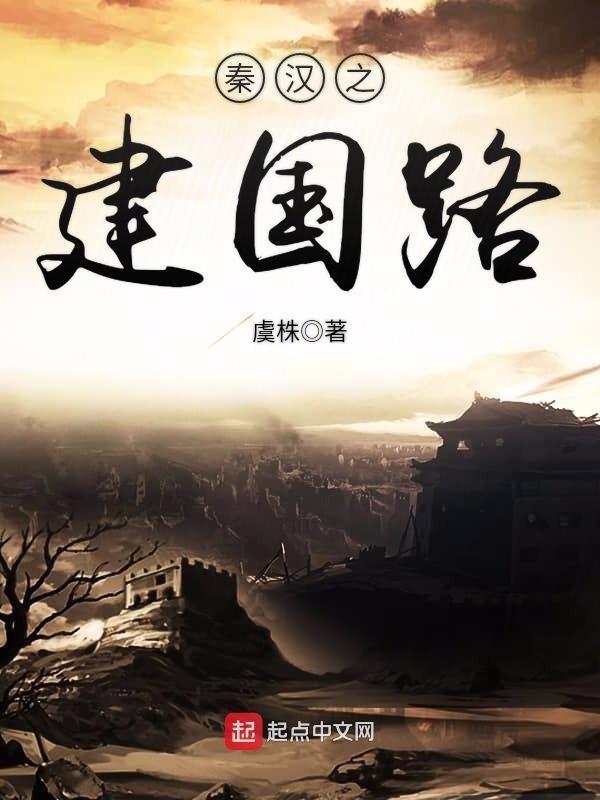 秦汉之建国路
