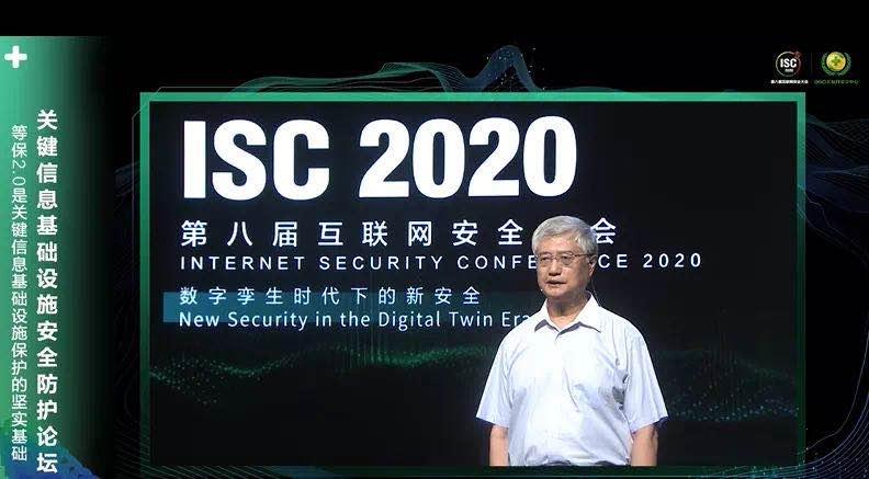 "ISC 2020 关键信息基础设施安全防护论坛:构建安全防护体系,立足顶层设计开启""合规之路"""