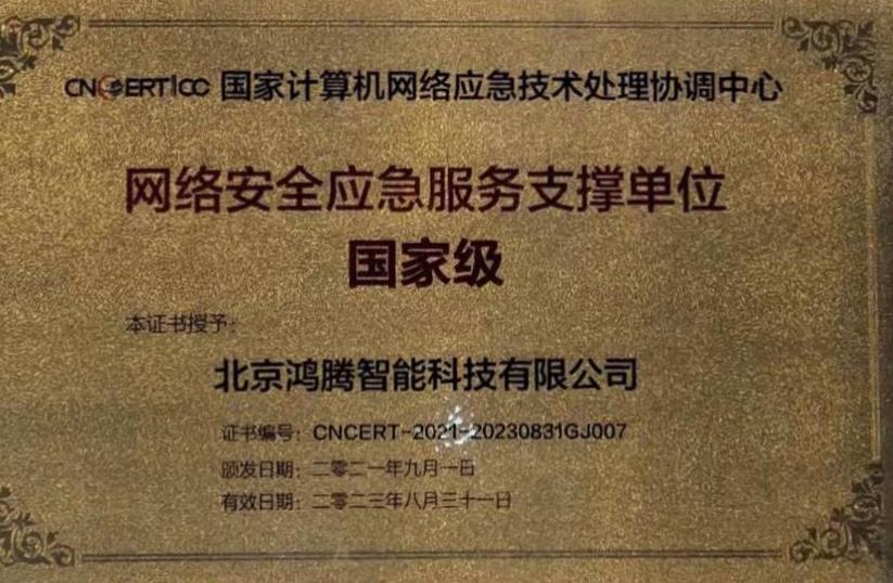 360政企安全集团包揽国家网络安全应急服务支撑三大资质