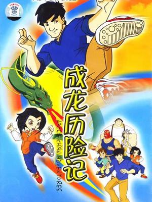 超星神2国语全集_最新动画片大全-少儿动画片-日本动漫-香菇团影院