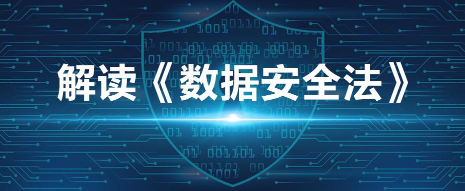 《数据安全法》今起施行,筑牢数据安全防线
