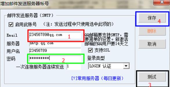 怎样删除qq用户账户_QQ邮箱如何设置邮件群发_360新知