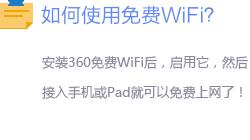 如何使用免费WiFi?